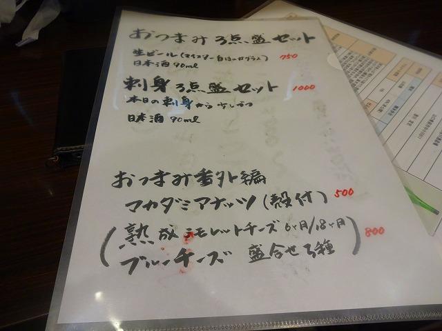 あさひ町スタンド4 (4)