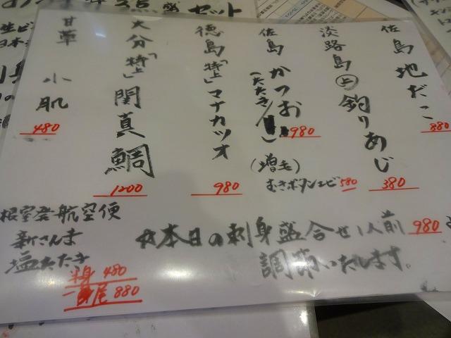 あさひ町スタンド4 (6)