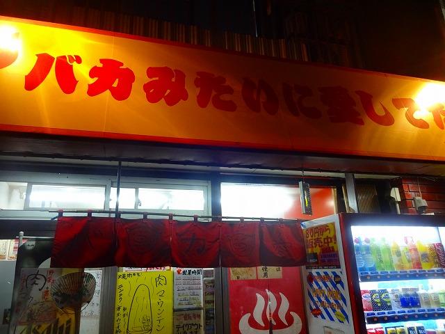 バカ愛 (1)