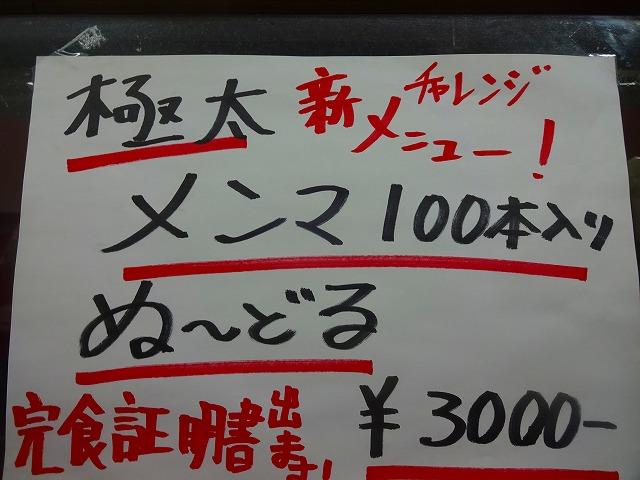バカ愛 (4)