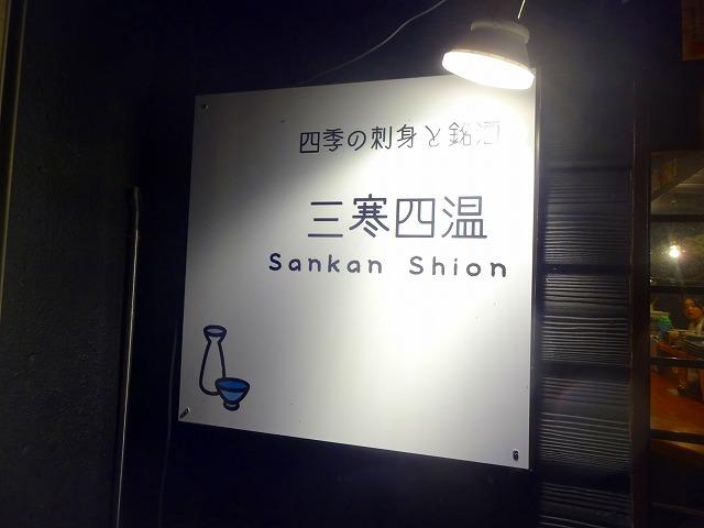 三寒四温5 (1)