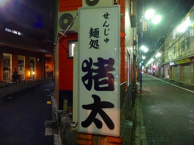 せんじゅ猪太4 (1)