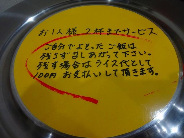 せんじゅ猪太4 (4)
