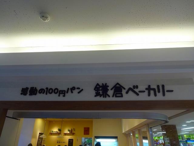 鎌倉ベーカリー2 (1)