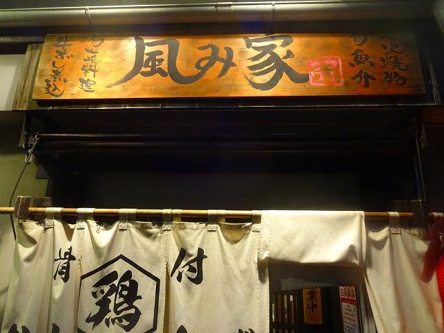風み家3 (1)