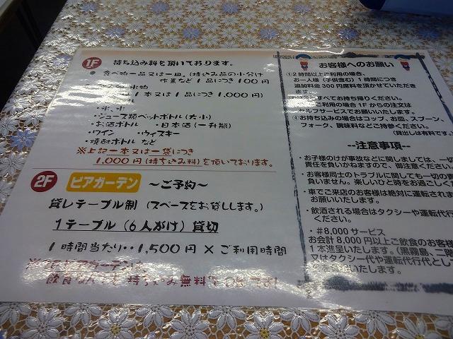 いってんばり6 (3)