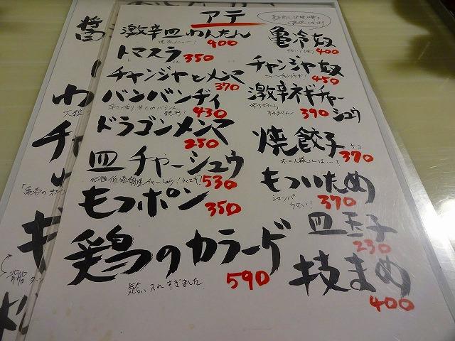 亀壱2 (2)