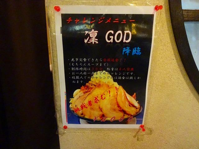 麺屋 凛6 (3)