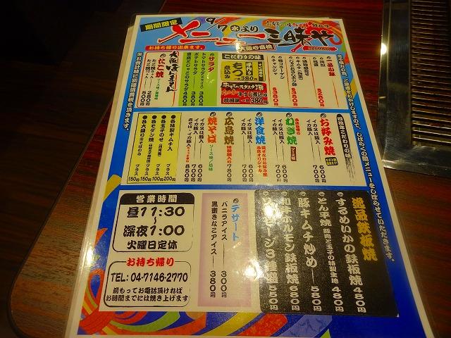三味や (3)