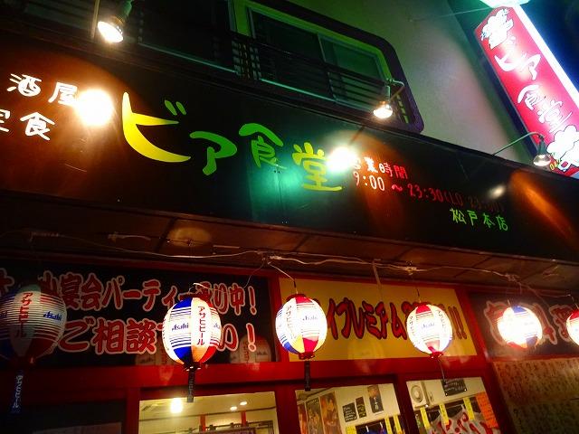 ビア食堂2 (1)