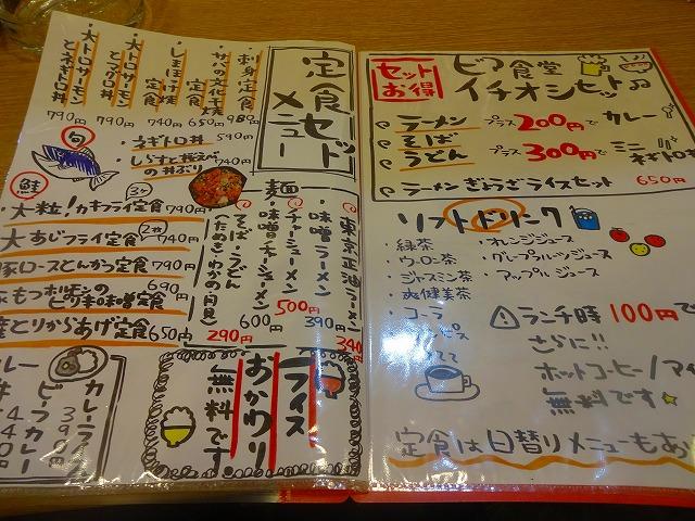 ビア食堂2 (5)