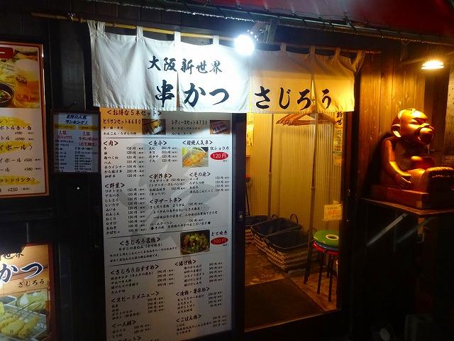 さじろう8 (1)