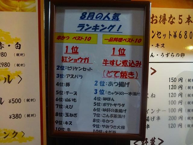 さじろう8 (2)