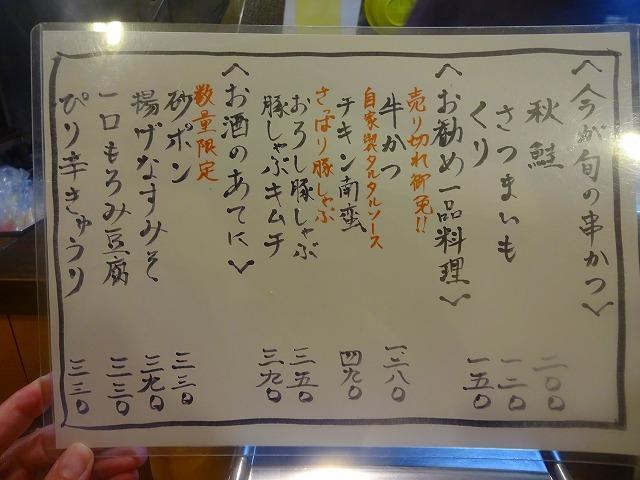 さじろう8 (4)