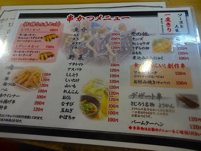 さじろう8 (6)