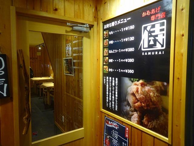唐揚げ専門店「侍」3 (1)