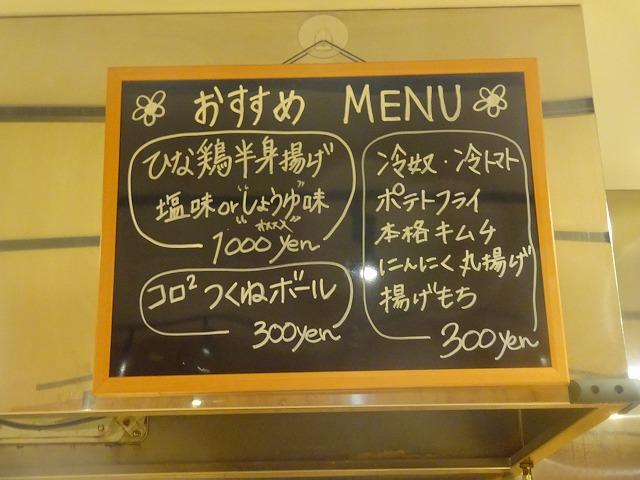 唐揚げ専門店「侍」3 (2)