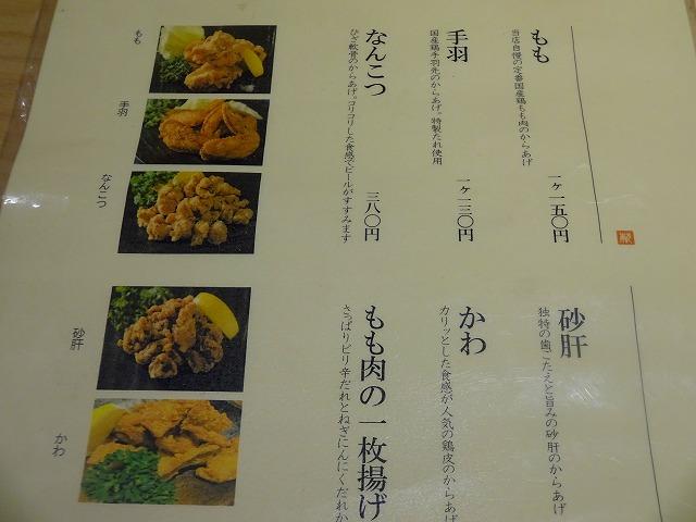 唐揚げ専門店「侍」3 (3)