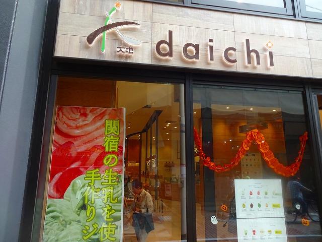 DAICHI (1)