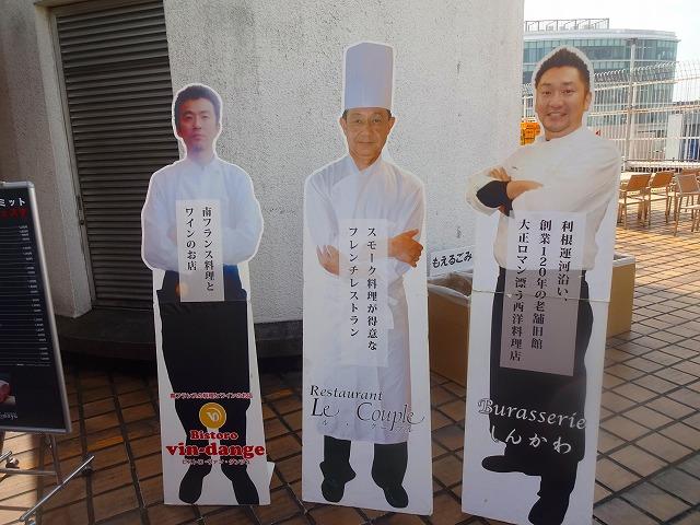 東葛サミット@常陸牛 (2)
