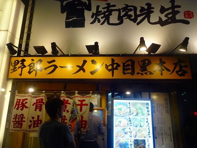 野郎ラーメン 中目黒本店 3 (1)