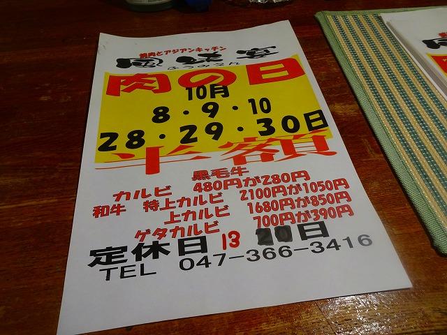 風味宴2 (3)