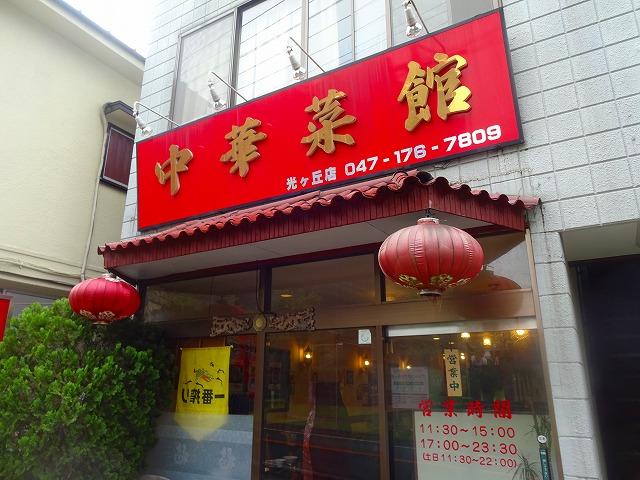 中華菜館 光が丘 (1)