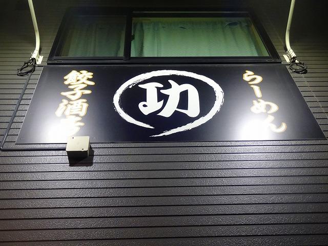 まる功らーめん3 (1)