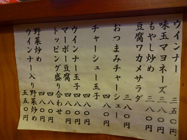 まる功らーめん3 (2)