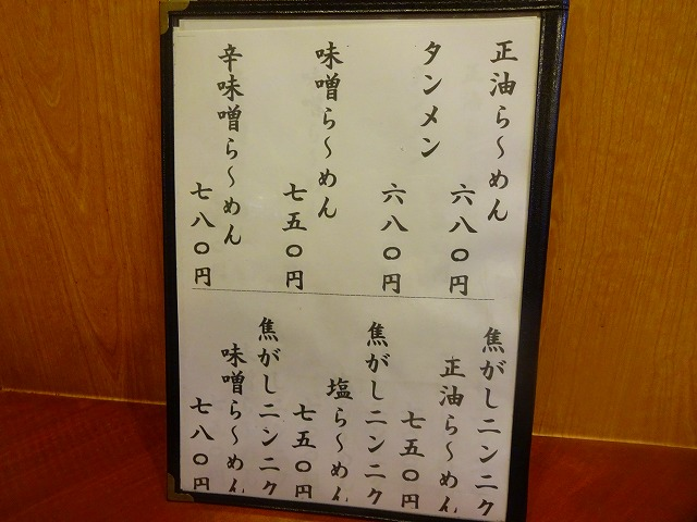 まる功らーめん3 (3)