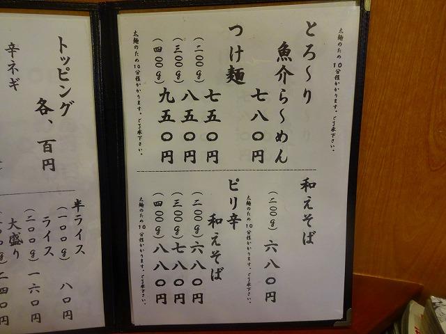 まる功らーめん3 (4)