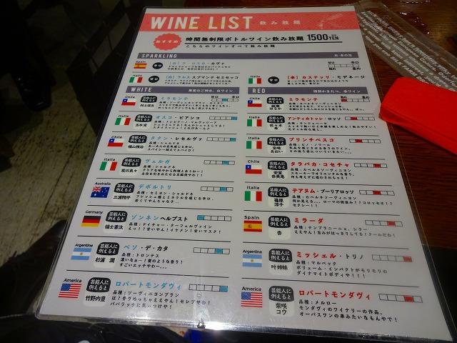 炭火とワイン (5)