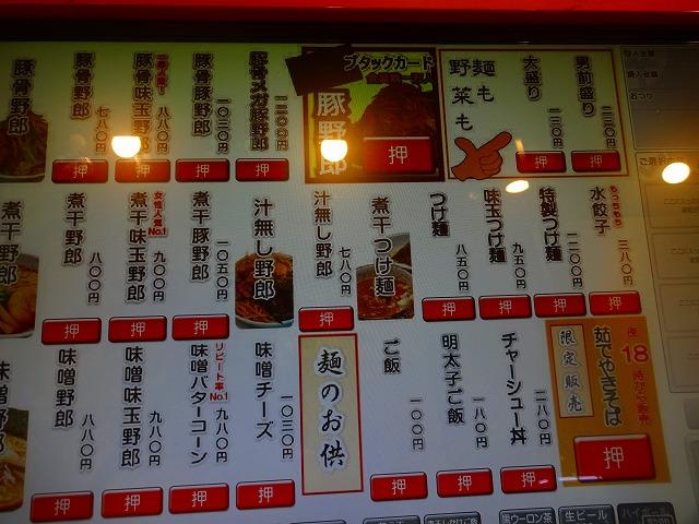 野郎ラーメン 中目黒本店(その4) (2)