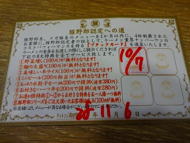 野郎ラーメン 中目黒本店(その4) (4)