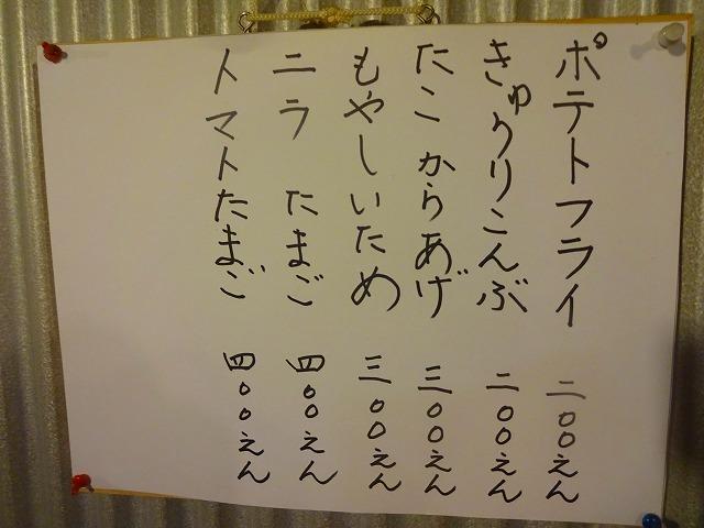 らーめん ひがし皐月4 (3)