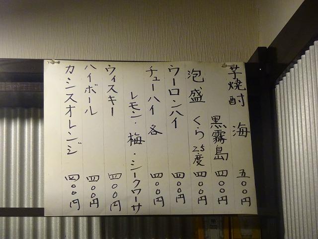 らーめん ひがし皐月4 (4)