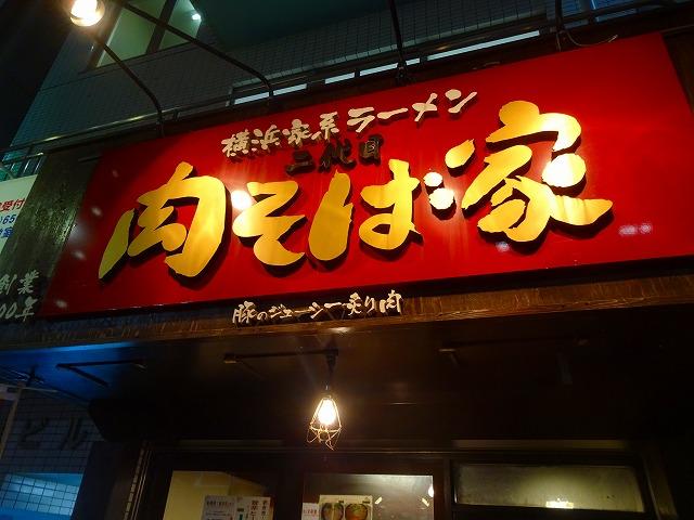 肉そば家13 (1)