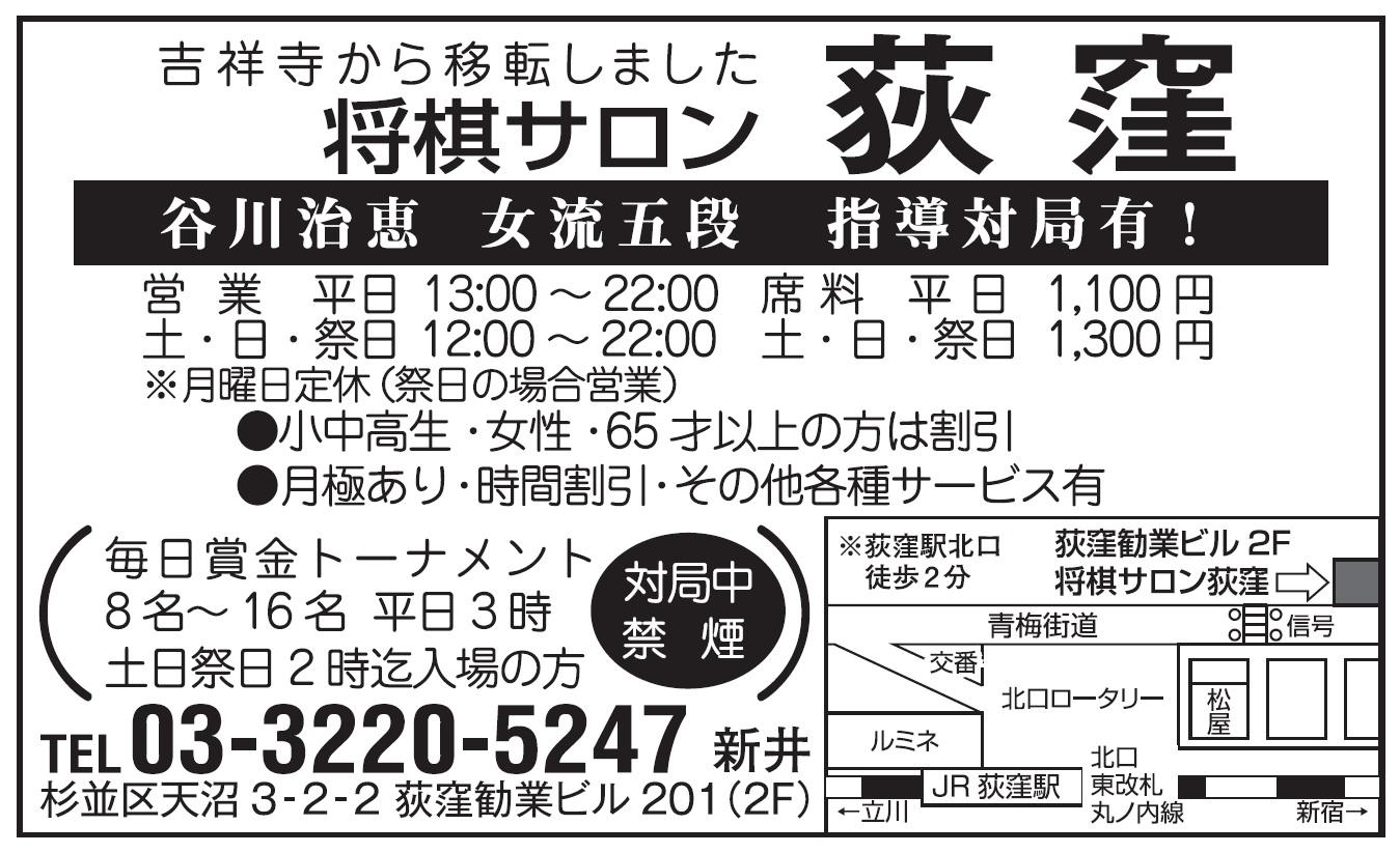 dojo_ogikubo.jpg