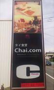 Chai.com (2)