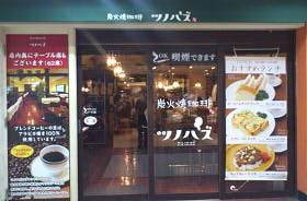 炭火焼珈琲ツノハズ (4)