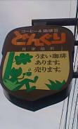 自家焙煎珈琲屋どんぐり2 (2)