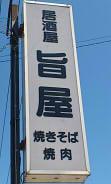 旨屋 (2)
