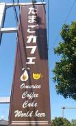 たまごカフェ2 (2)