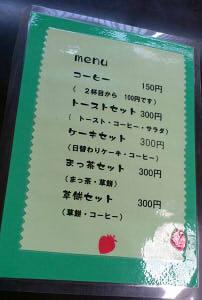 尾島カフェ (6)