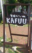 KAFUU (3)