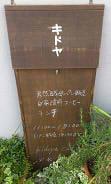 キドヤ (1)