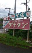 カフェくらんぼん (6)
