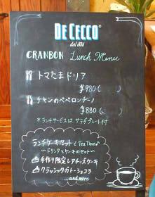 カフェくらんぼん (11)