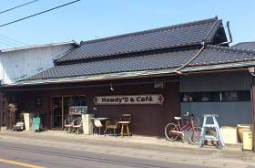 ハウディーズ&カフェ (2)