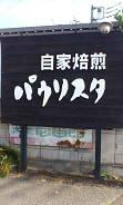 パウリスタ珈琲店 (1)